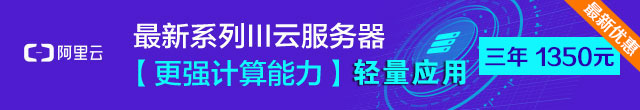 阿里云轻量应用服务器三年优惠价1350元!