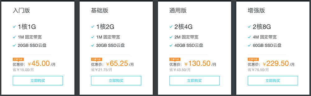 套餐价格表及计费方式-阿里云轻量应用服务器