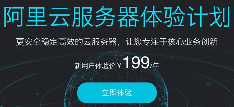 阿里云服务器ECS优惠价格199元一年-阿里云轻量应用服务器