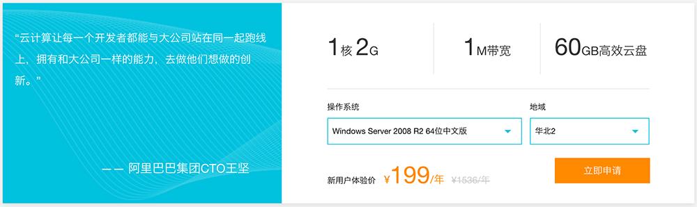 阿里云服务器ECS优惠价格199元一年-阿里云轻量服务器