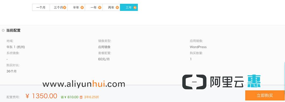 阿里云轻量应用服务器三年优惠价1350元!-阿里云轻量应用服务器