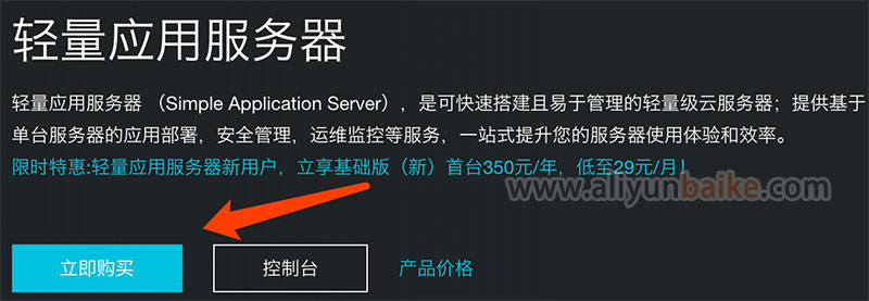 阿里云轻量应用服务器购买使用流程