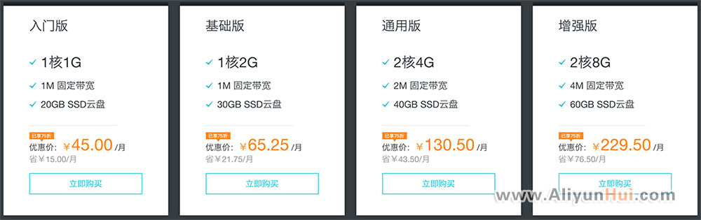 阿里云轻量服务器75折优惠价格最低45元/月
