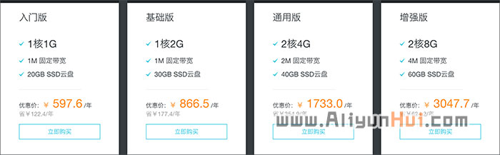 阿里云轻量应用服务器价格表收费标准-阿里云轻量服务器