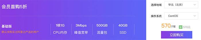 流量型轻量应用服务器高流量成本低3M峰值优惠570元/年