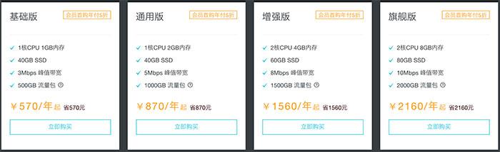 阿里云流量型轻量应用服务器规格及优惠价格-阿里云轻量应用服务器