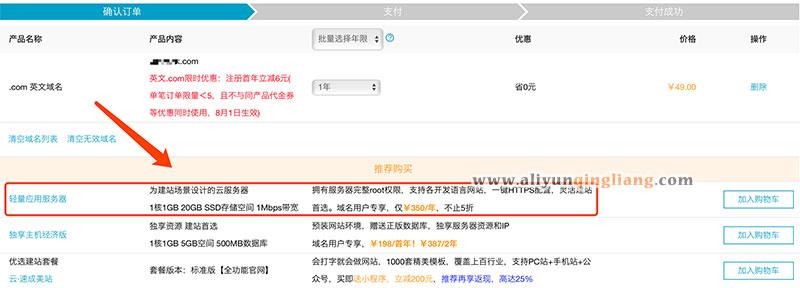 阿里云350元/年特惠轻量应用服务器如何购买?