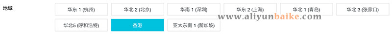 阿里云轻量应用服务器新增香港、新加坡节点优惠24元/月