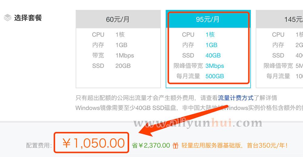 阿里云轻量应用服务器3M宽带1050元3年