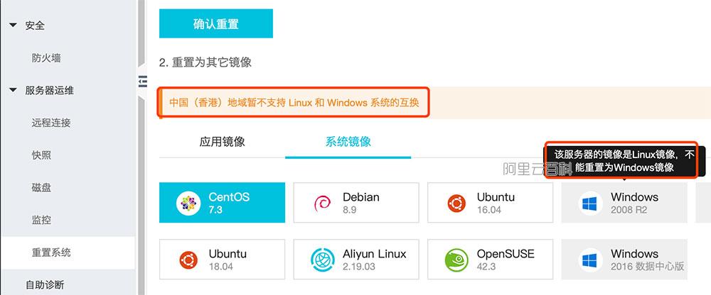 阿里云轻量服务器中国香港地域不支持Linux和Windows系统互换-阿里云轻量服务器
