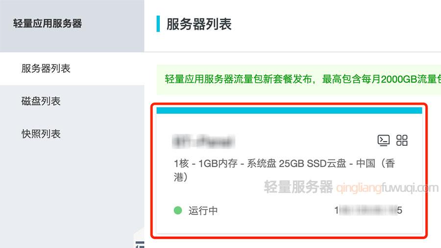 阿里云轻量应用服务器可以升级配置吗?