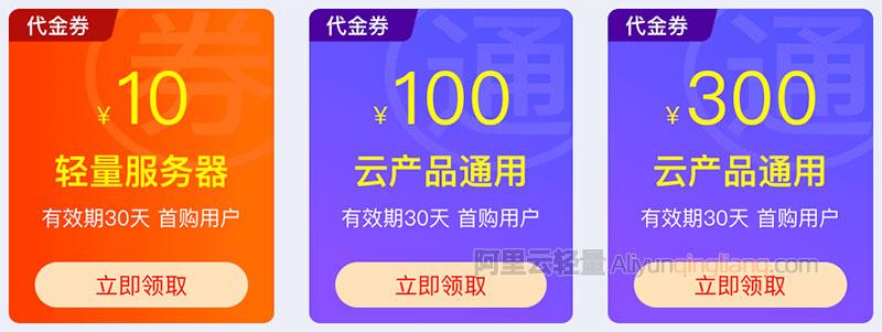 阿里云轻量应用服务器10元代金券领取(无门槛)