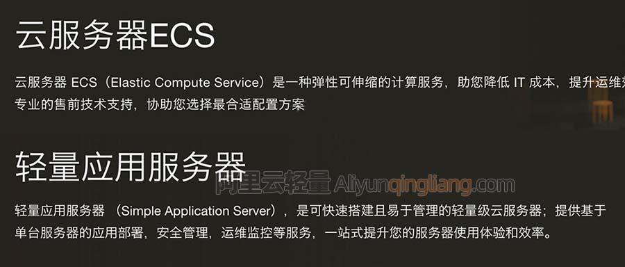 阿里云服务器ECS和轻量应用服务器区别对比及选择攻略