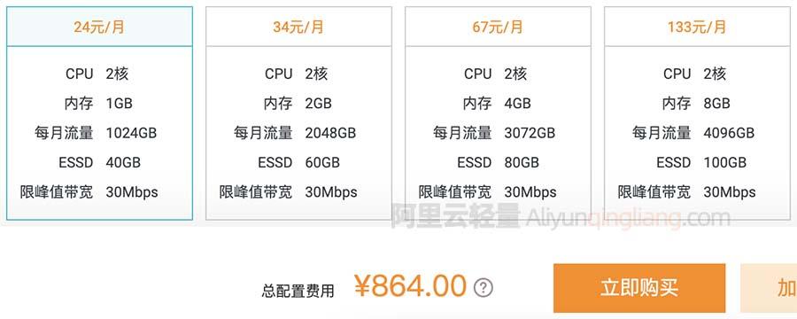 阿里云2核轻量服务器香港节点864元/3年30M峰值带宽
