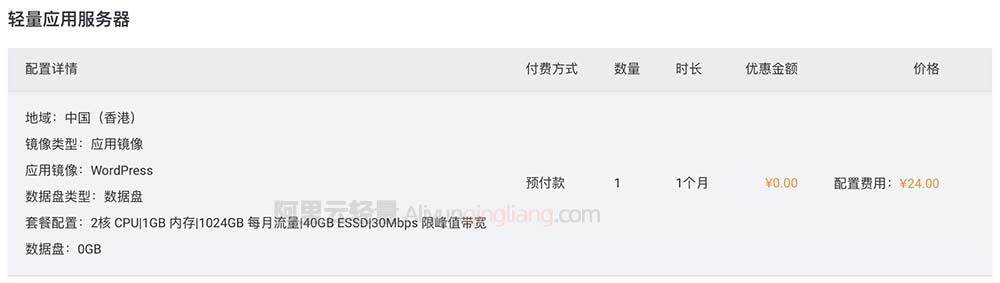 阿里云香港24元轻量服务器升级到2核(值得入手)