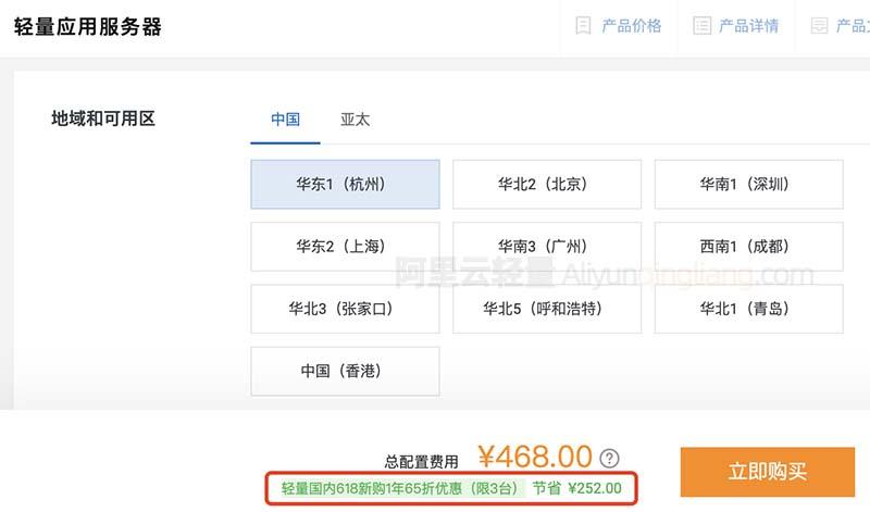 阿里云轻量服务器618优惠新购国内节点65折新老用户同享